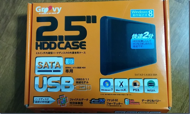 hddcase01