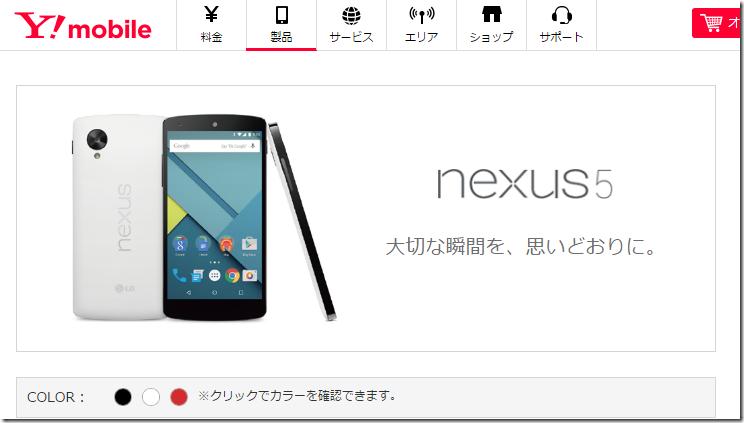 nexus520161001