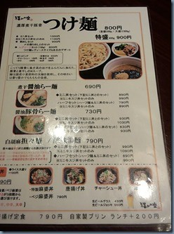fukumimi_menu