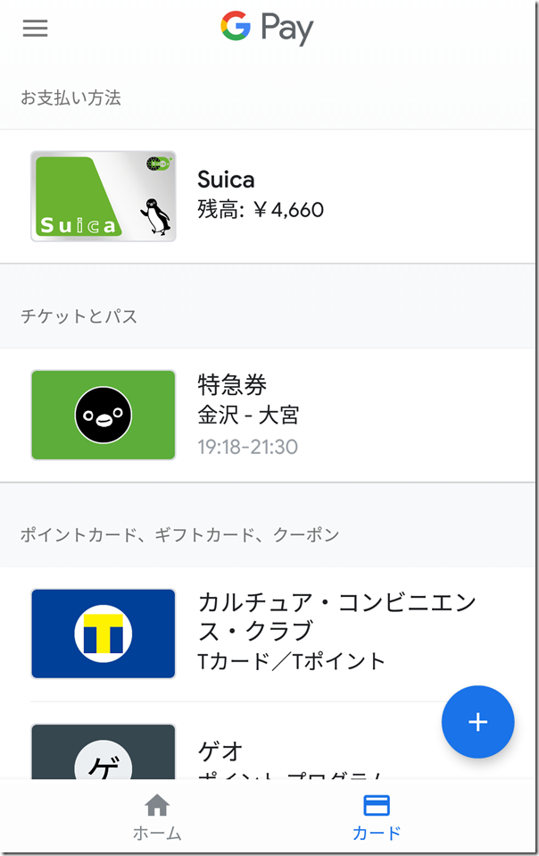 GooglePay4