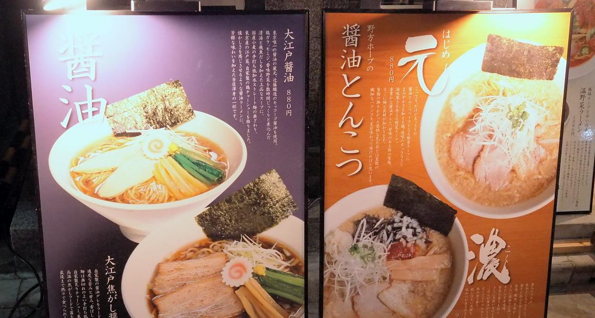 銀座_創龍_大江戸醤油ラーメンと醤油とんこつラーメン元
