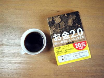 佐藤航陽著『お金2.0』で珈琲タイム
