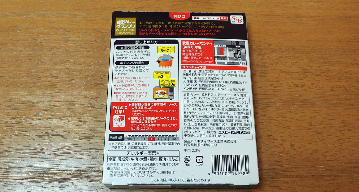 神田カレーグランプリ第1回優勝_ボンディのチーズカレー_レトルトパッケージ裏
