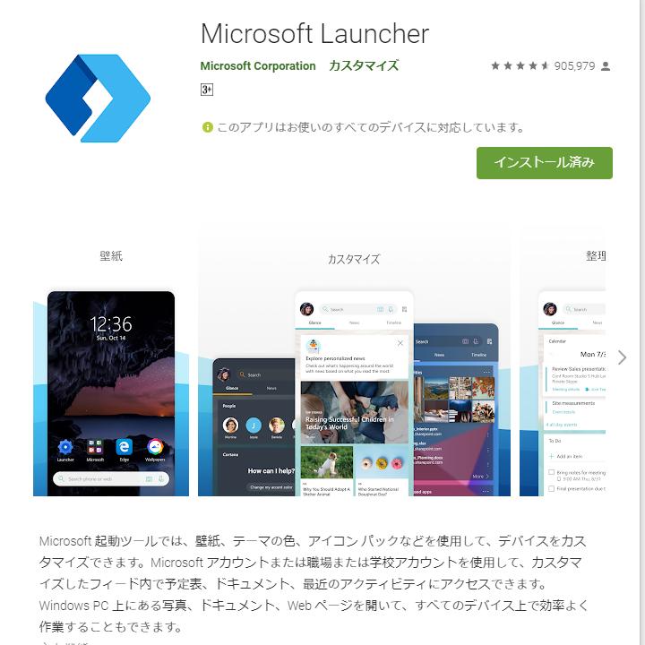 ホーム画面に必要なアイテムを全て並べられる「Microsoft Launcher」