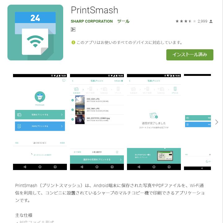 外出先でも大丈夫!ローソン・ファミマなどで印刷可能なアプリ「PrintSmash」