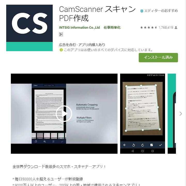 手元の書類を簡単PDF化して取引先に送信出来る「CamScanner」