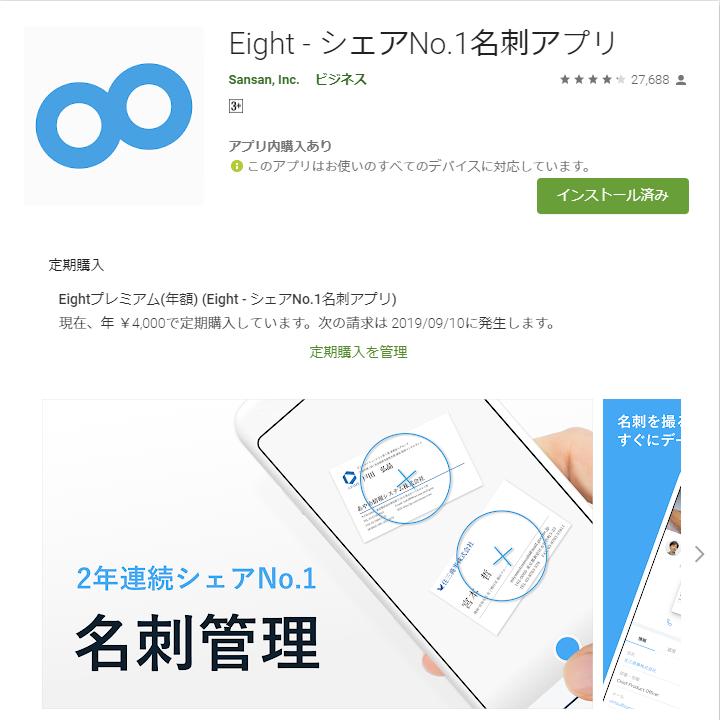 名刺を撮影するだけで簡単管理できる名刺管理のあがりアプリ「Eight」
