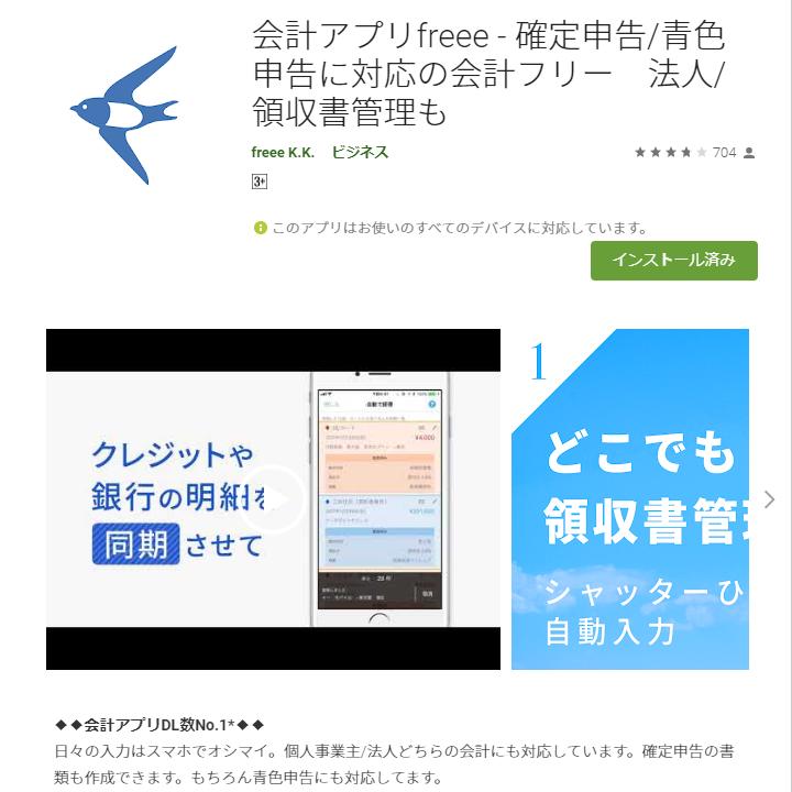 会計アプリ「freee」は確定申告・青色申告に便利