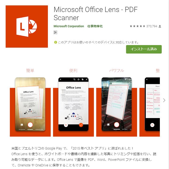 打ち合わせしたホワイトボードをカメラアプリよりも「Microsoft Office Lens」で撮影すべし