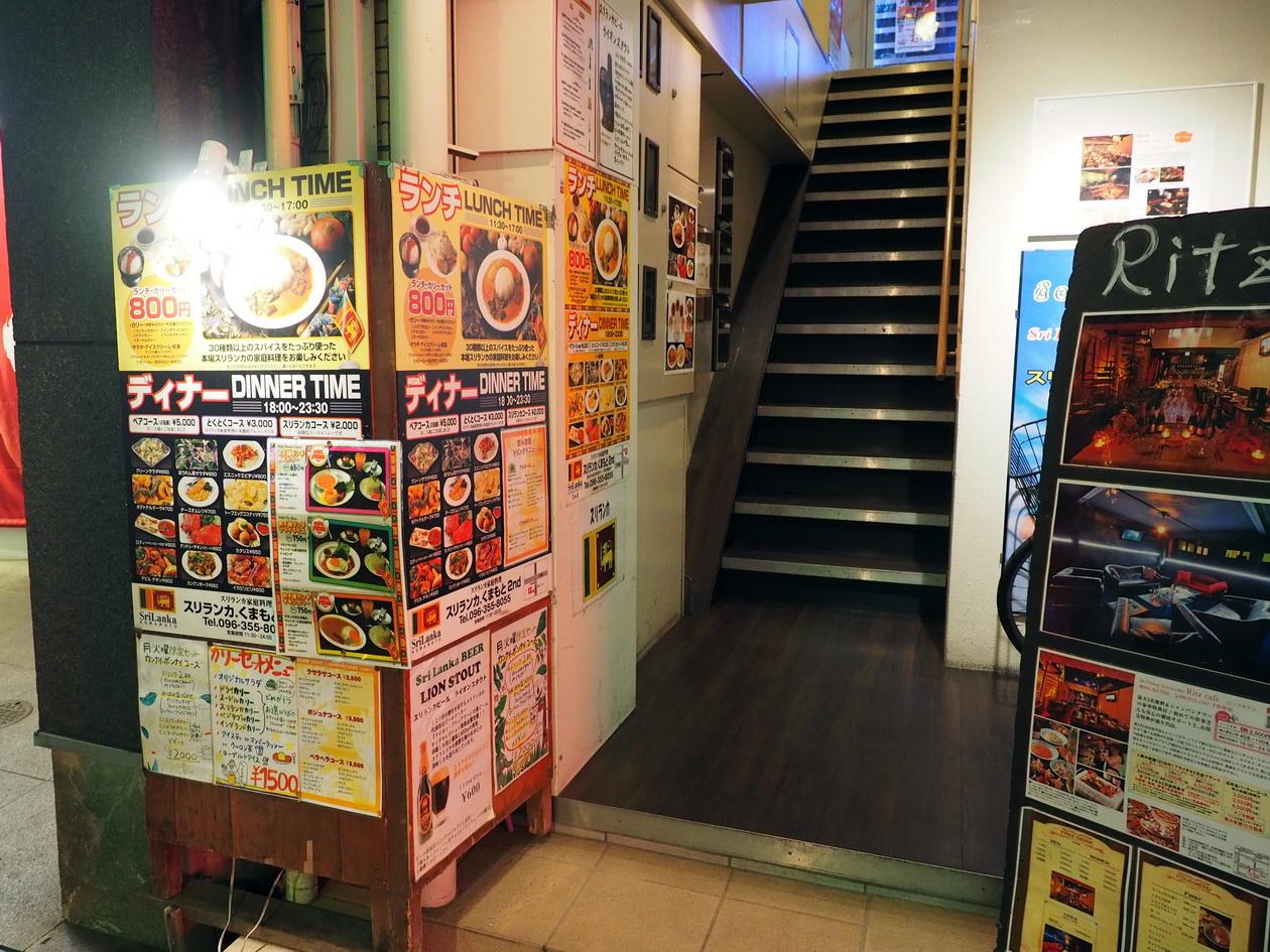 熊本_スリランカくまもと2nd_店の入り口