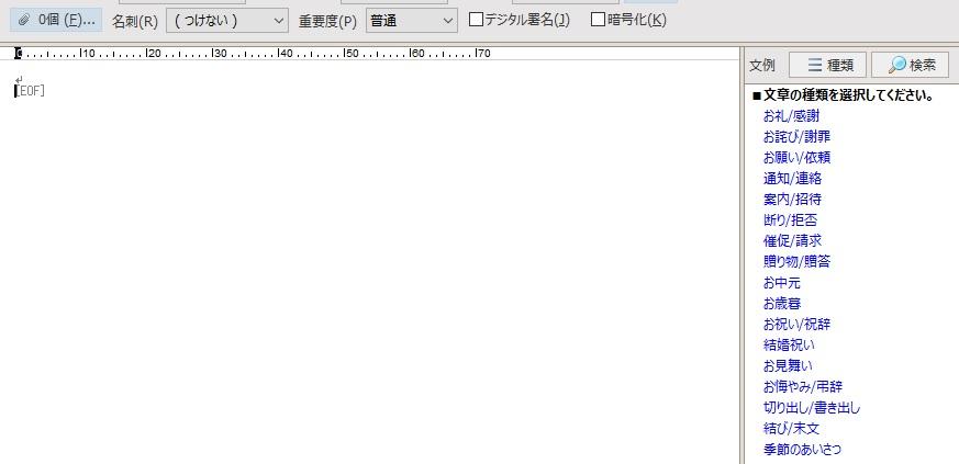 Shuriken2018のメール作成画面