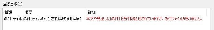Shuriken2018の送信メールチェック機能2