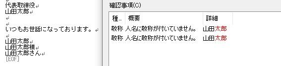 Shuriken2018の送信メールチェック機能