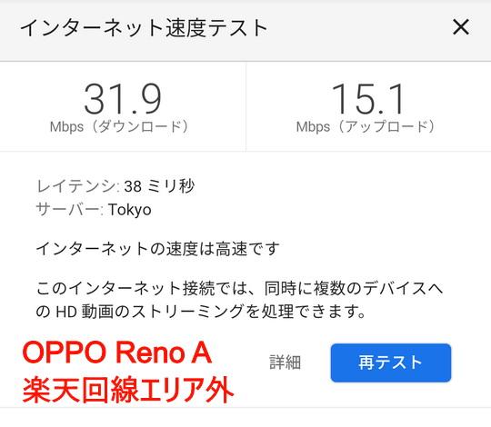 Rakuten UN-LIMIT加入のOPPO RenoAで楽天回線エリア外での速度