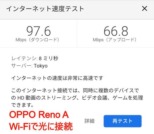 OPPO Reno Aで光にWi-Fi接続したときのスピードテスト