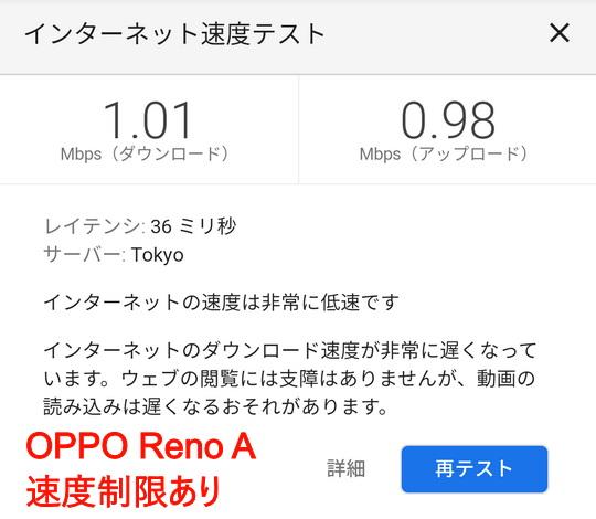 Rakuten UN-LIMIT加入のOPPO RenoAで楽天回線エリア外での制限時の速度