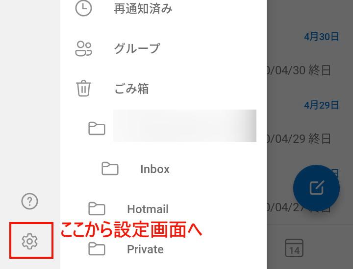 Outlookの設定画面へ