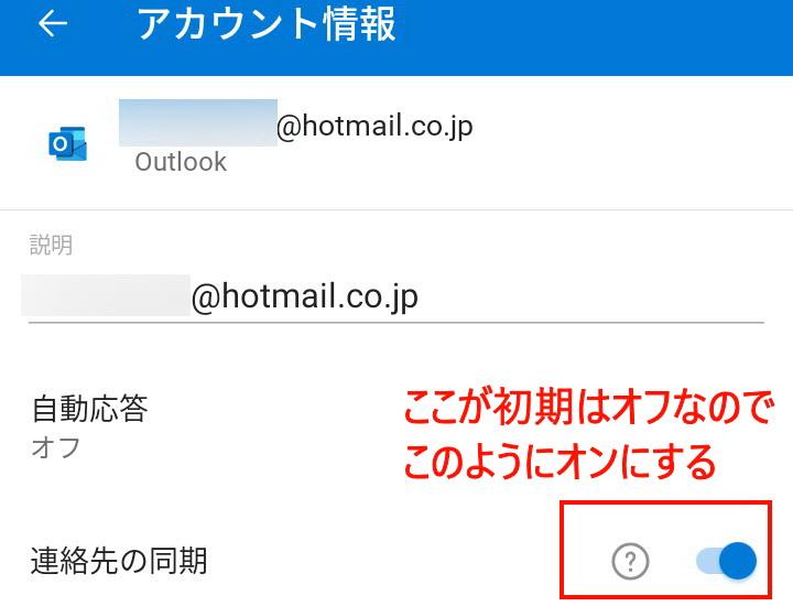 Outlookの連絡先の同期をオンにする