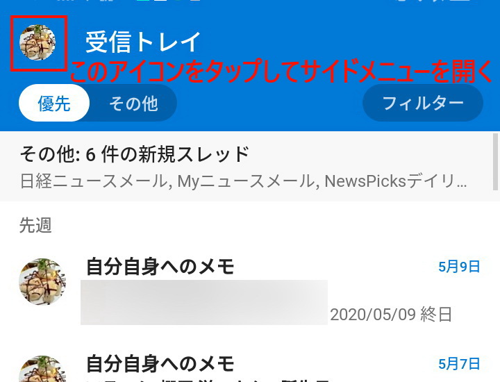 Outlookのメニューを開く