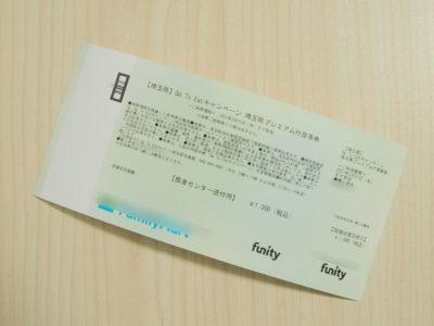 Go To Eatキャンペーン埼玉県プレミアム付食事券