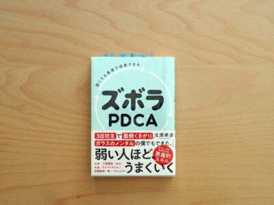 北原孝彦著『ズボラ PDCA』
